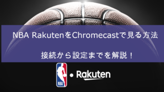 NBARakuten クロームキャスト(Chromecast)で見る方法