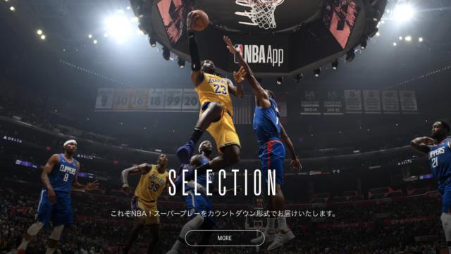NBA Rakuten 視聴プラン