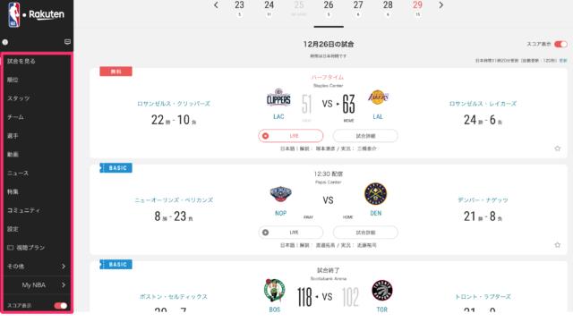 NBA Rakuten 機能