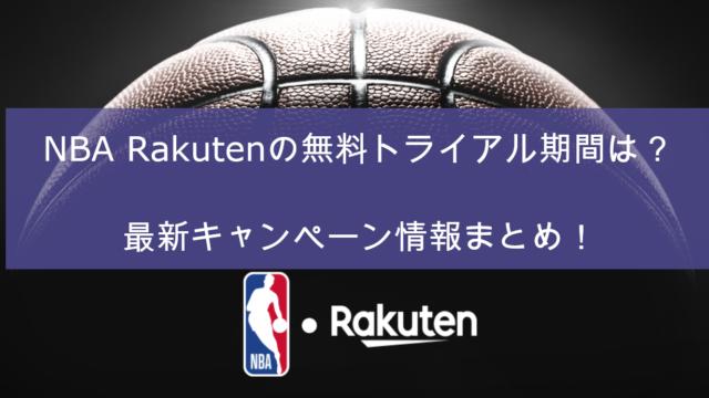 NBA Rakuten 無料トライアル