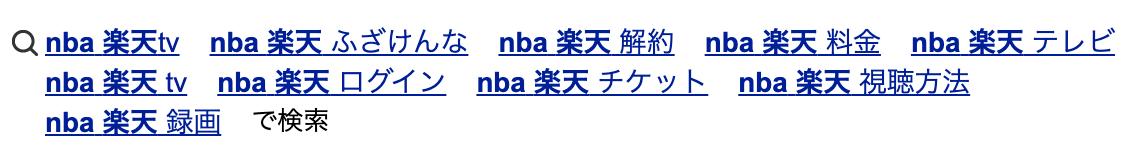 NBA Rakuten ふざけんな