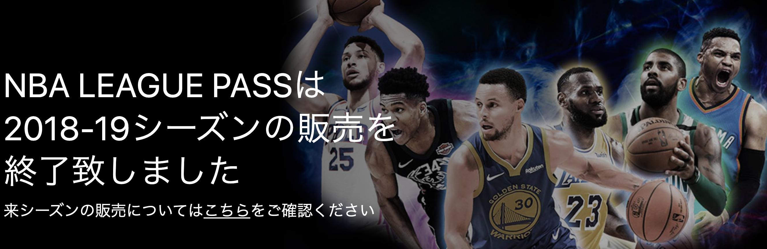 NBARakuten以外 NBA放送