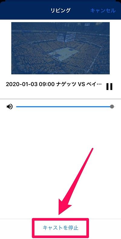 NBARakuten クロームキャスト(Chromecast)